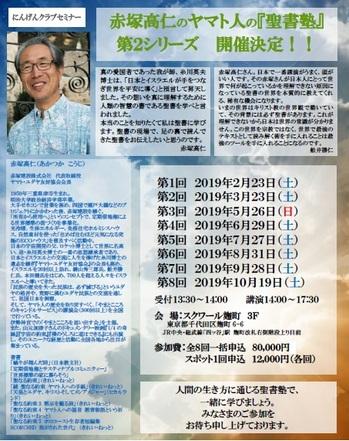 赤塚セミナー表2.jpg