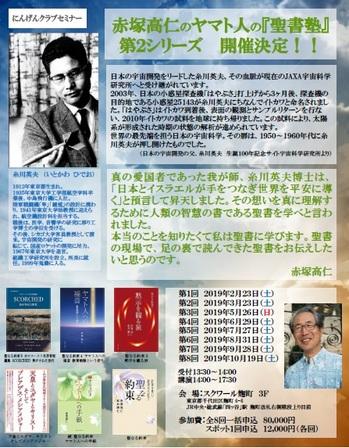 赤塚セミナー裏2.jpg