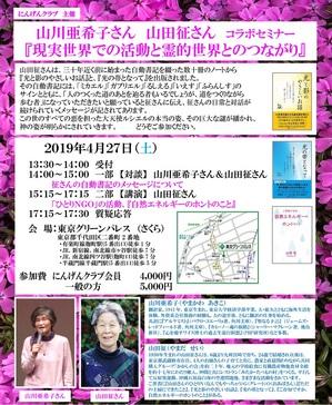 山田・山川コラボ2.jpg