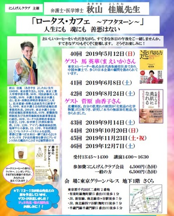 ロータスちらし5-12.jpg