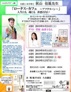 ロータスちらし8-12芝.jpg