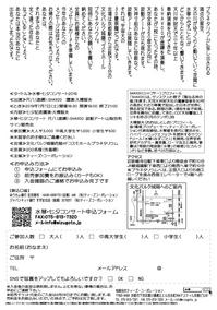 七夕コンサート2019裏.jpeg