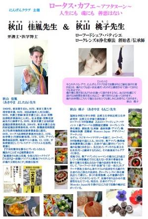 ちらし9-12a.jpg