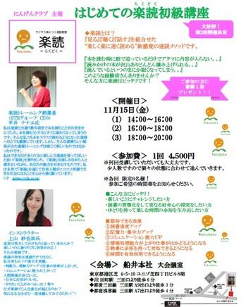 楽読1115-1.jpg