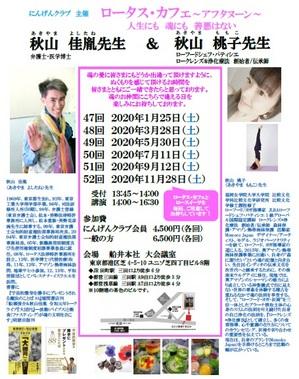 秋山ちらし2020-1.jpg