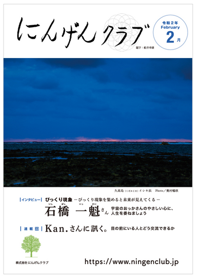 2020.02月号.H01.RGB.jpg