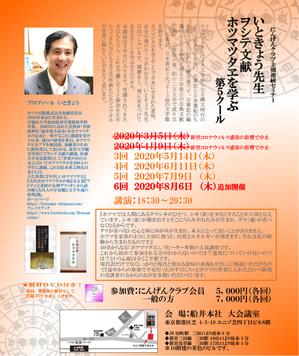 itokyo_seminer_update20200330.jpg