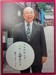 funai-goroku-20200603.jpg