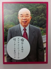 funai-goroku-20210114.jpg