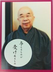 funai-goroku-20210121.jpg