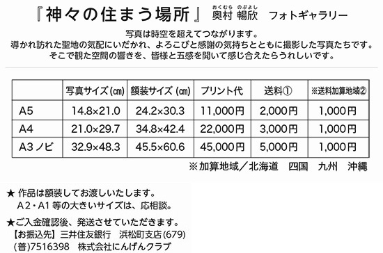 kamigamino_20210602_4c.jpg