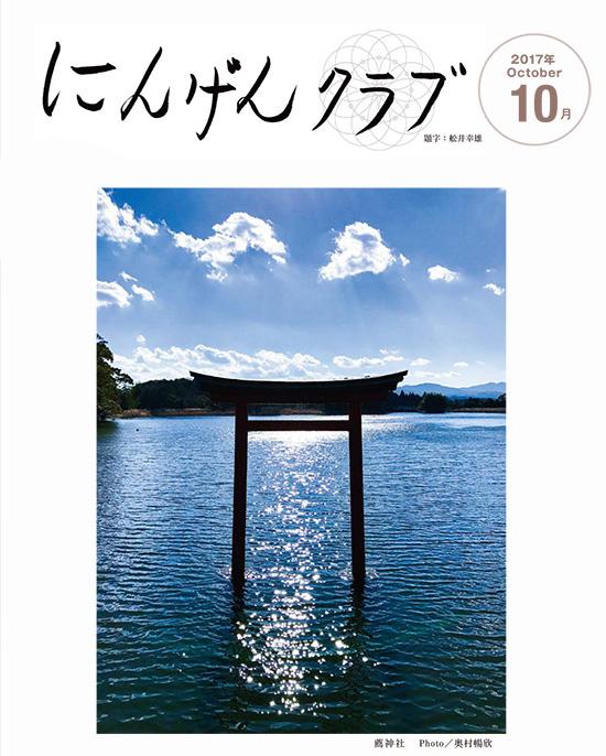 kamigamino_20210609_1b.jpg
