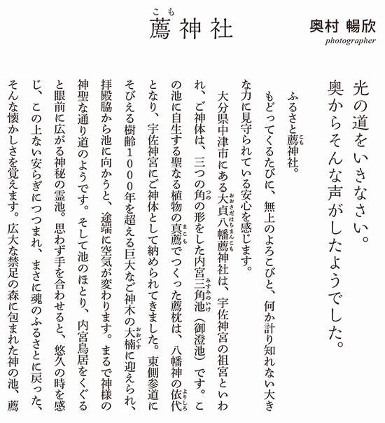 kamigamino_20210609_5.jpg