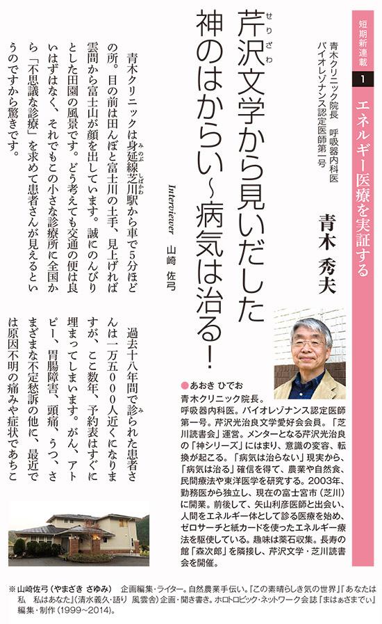 osusume_aoki20210712_1.jpg