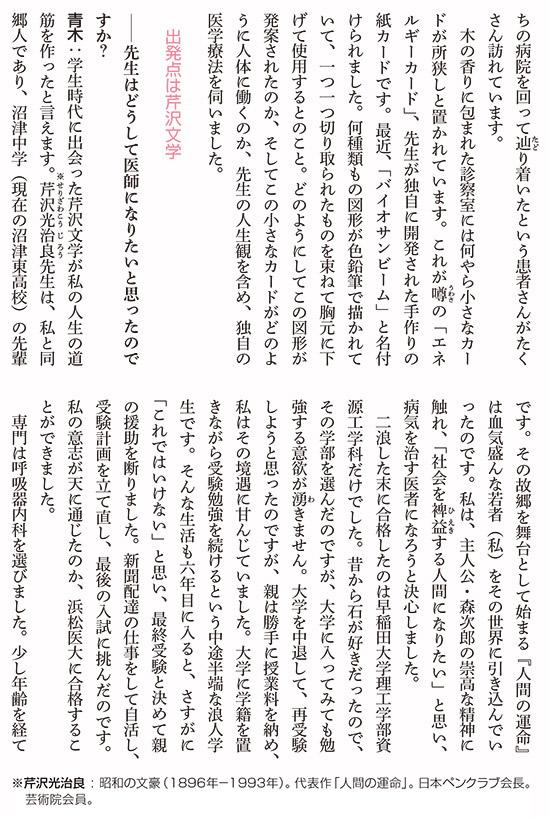 osusume_aoki20210712_2.jpg