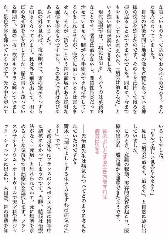 osusume_aoki20210712_5.jpg