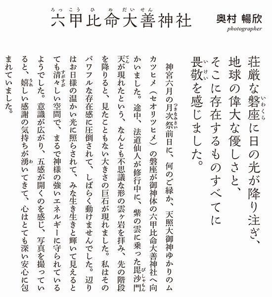 kamigamino_20210804_5.jpg