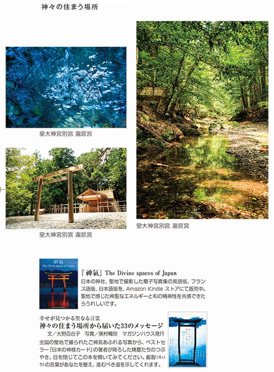 kamigamino_20210811_3.jpg