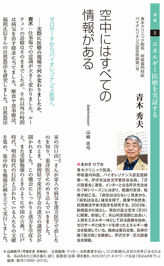 osusume_aoki20210812_1.jpg