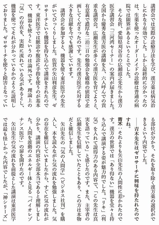 osusume_aoki20210812_2.jpg