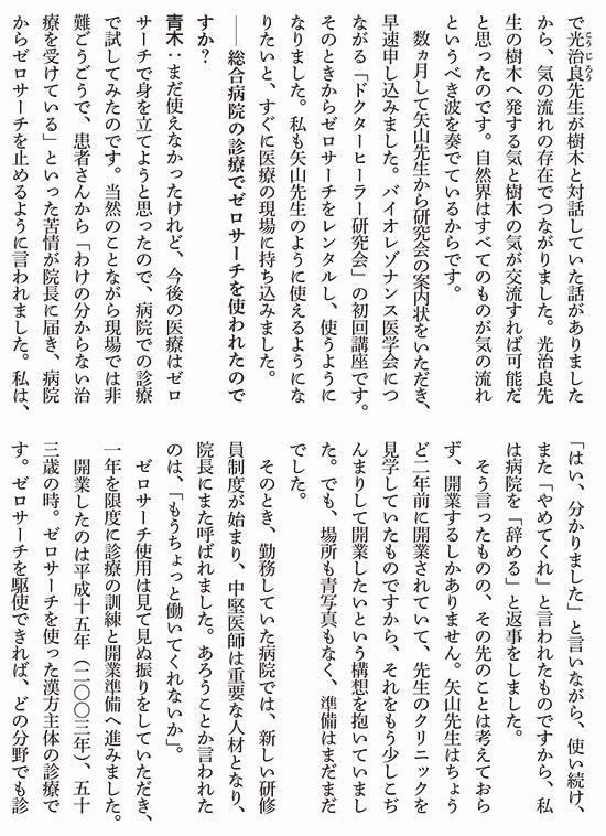 osusume_aoki20210812_3.jpg