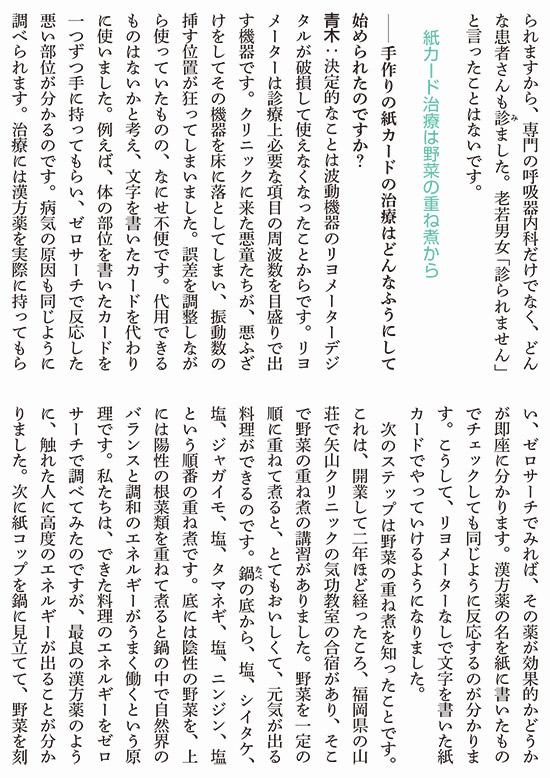 osusume_aoki20210812_4.jpg