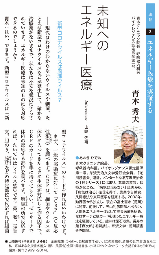 osusume_aoki20210912_1.jpg