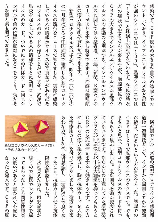 osusume_aoki20210912_2.jpg