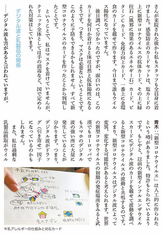 osusume_aoki20210912_4.jpg