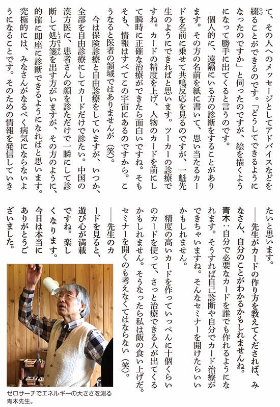 osusume_aoki20210912_6.jpg