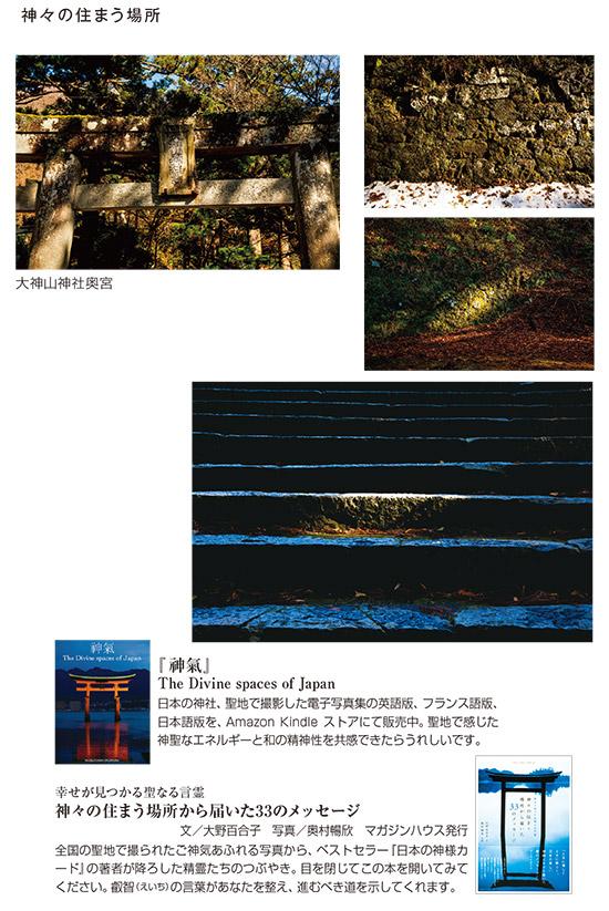 kamigamino_20211013_3.jpg