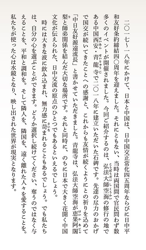 光の書「中日友好源遠流長」解説