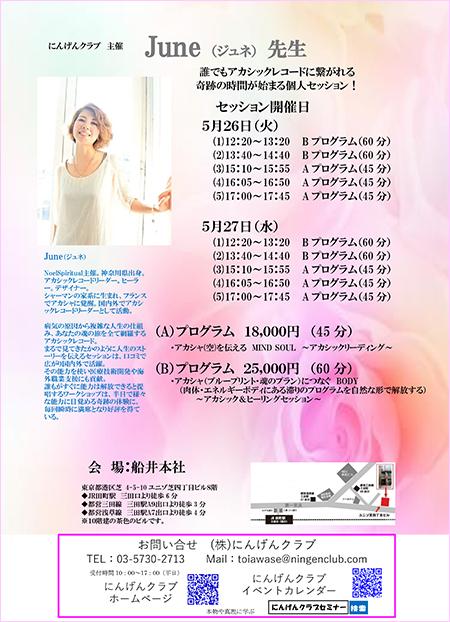 june_session_202005.jpg