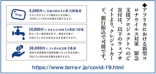 tera-r_covid19.jpg