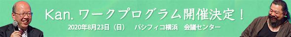 top_bnr_kan20200823.jpg