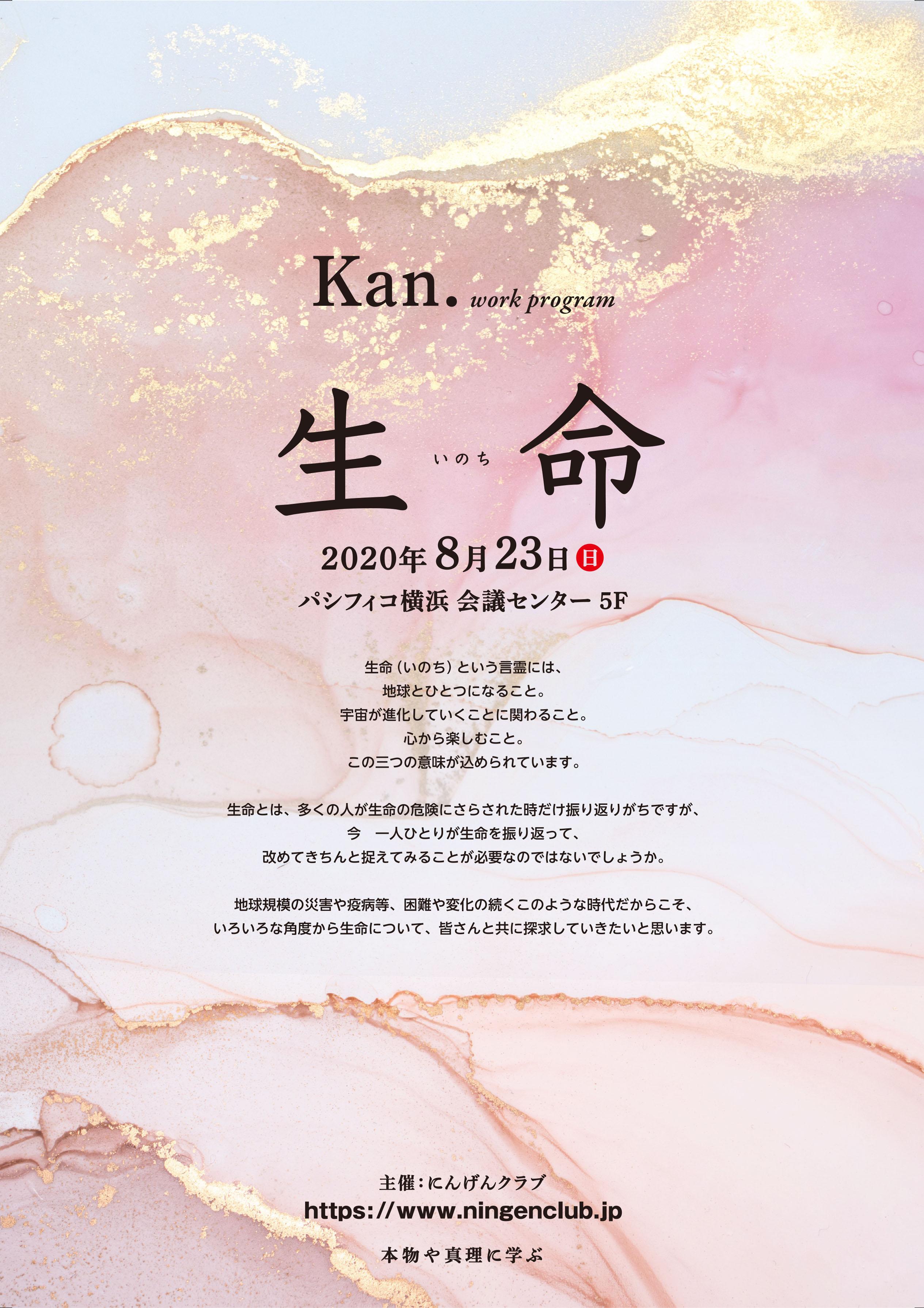 top_bnr_kan20200823_04.jpg