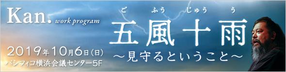 top_bnr_kan_wp201910_03.jpg