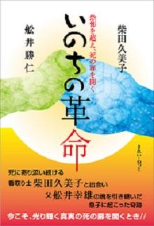 いのちの革命220.jpg
