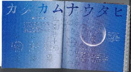 カタカムナ画像.jpg