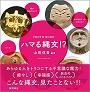 ハマる縄文画像HP.jpg
