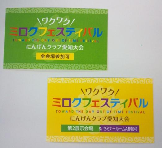 愛知大会チケット.jpg