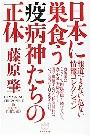 日本に巣食う疫病神たちの正体.jpg