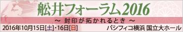 白forum2016_size370-66.jpg