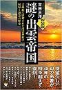 謎の出雲帝国.jpg