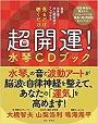 超開運!CDブック画像.jpg
