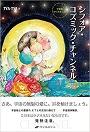 コズミックチャンネル90.jpg