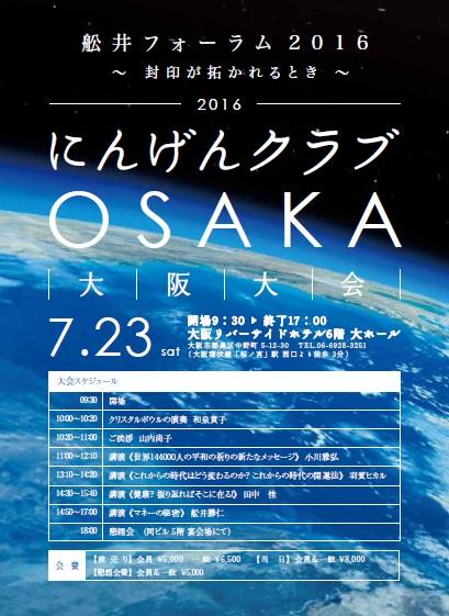大阪大会1.jpg