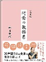 断食の教科書.jpg