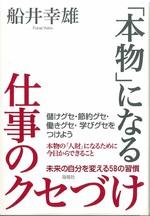 HonmonoShigoko.jpg