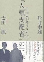 Jinruishihaisya.jpg